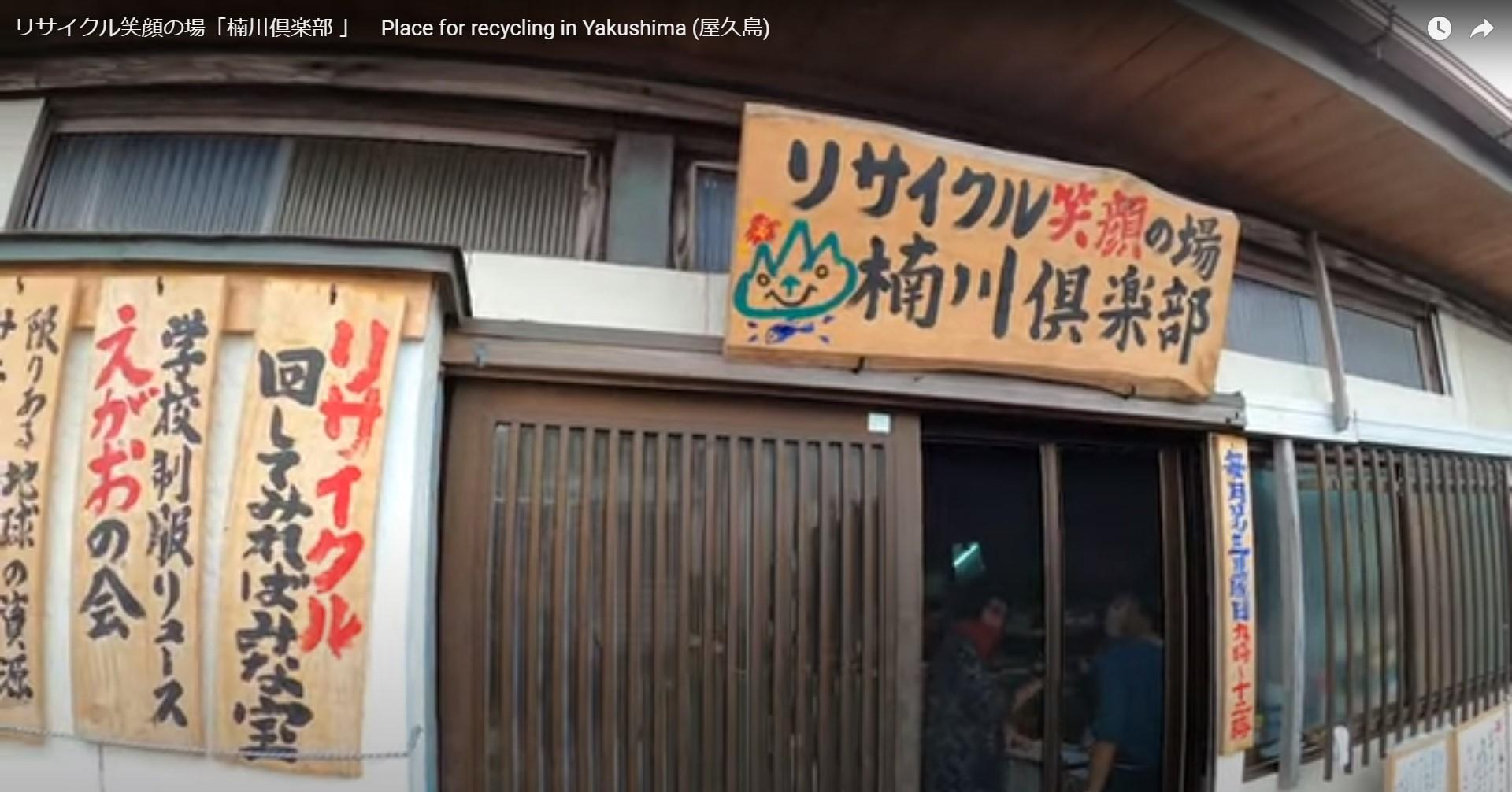 リサイクル笑顔の場「楠川倶楽部 」 Place for recycling in Yakushima